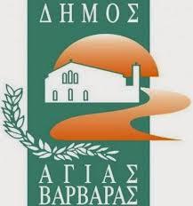 Δήμος Αγίας Βαρβάρας