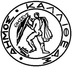 Δήμος Καλλιθέας