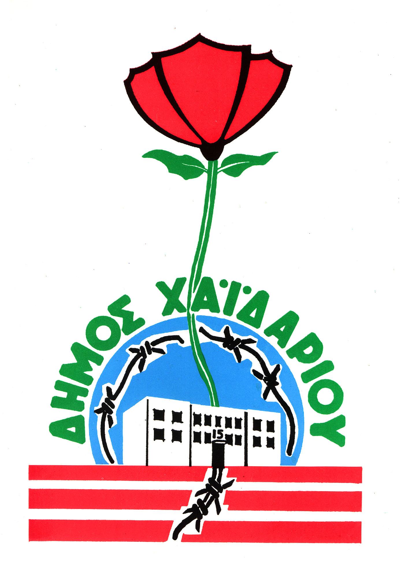 Δήμος Χαιδαρίου