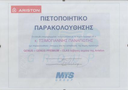 Πιστοποίηση από την MTS GROUP στα Ariston