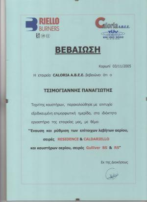 Αερίου Residence & Candariello